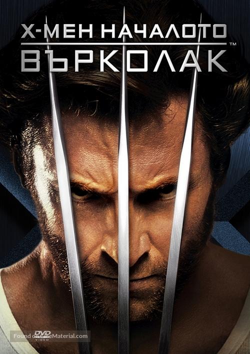 X-Men Origins: Wolverine - Bulgarian Movie Cover