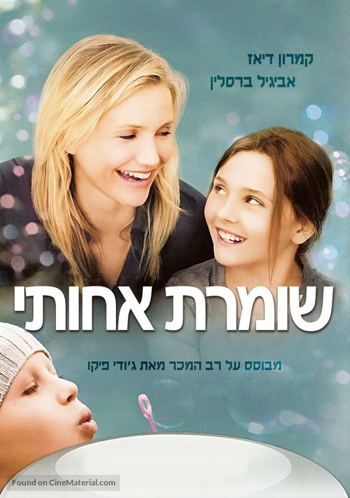 My Sister's Keeper - Israeli Movie Cover