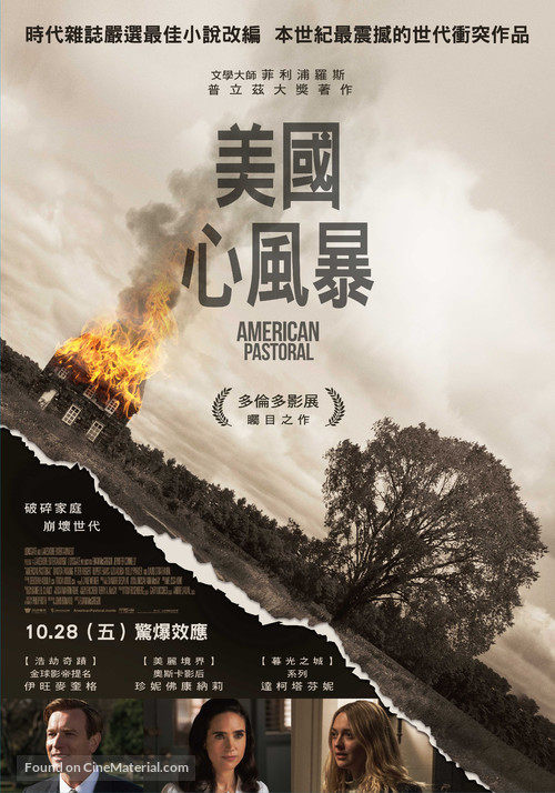 American Pastoral - Taiwanese Movie Poster