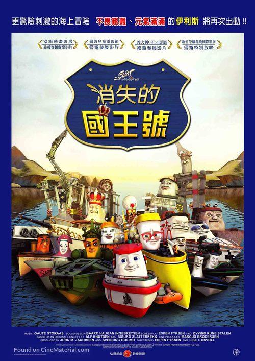 Elias og kongeskipet - Taiwanese Movie Cover