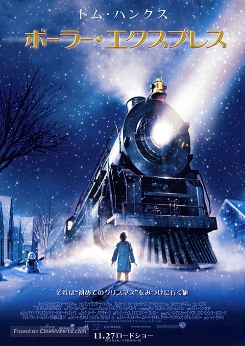 The Polar Express - Japanese Movie Poster