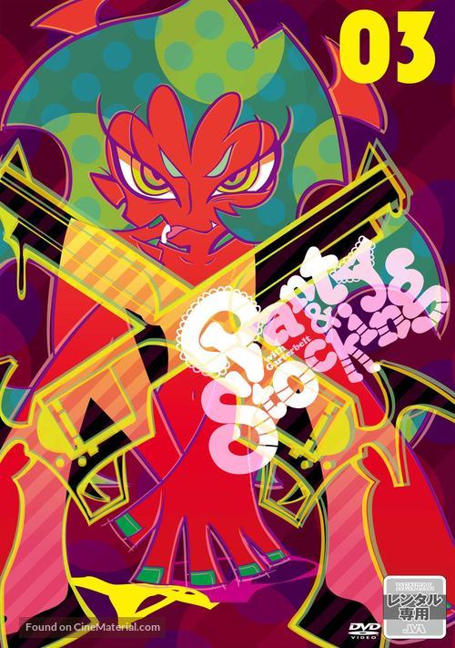 Panti & Sutokkingu with Gâtâberuto - Japanese DVD cover
