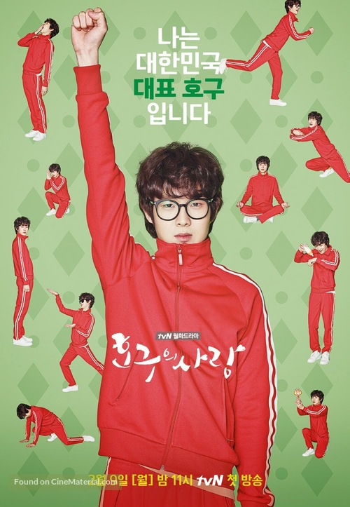 """""""Hogu-ui Sarang"""" - South Korean Movie Poster"""