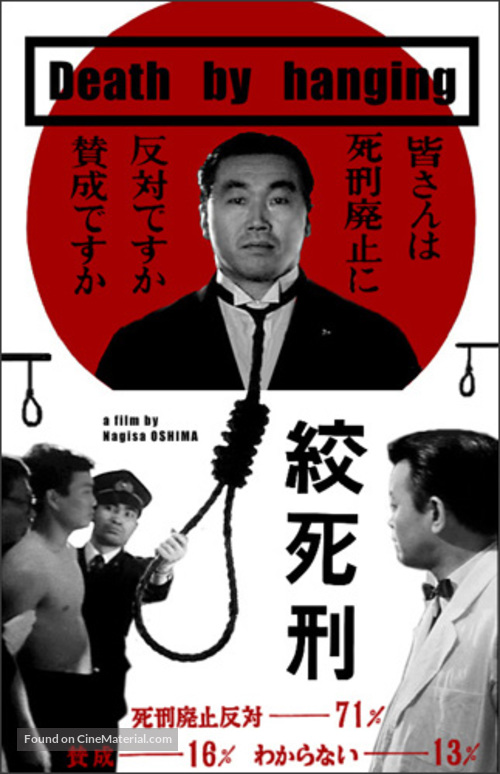Kôshikei - Japanese Movie Cover