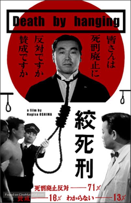 Kôshikei - Japanese Movie Cover