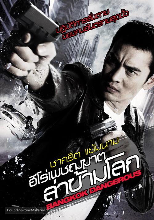 Bangkok Dangerous - Thai Movie Poster