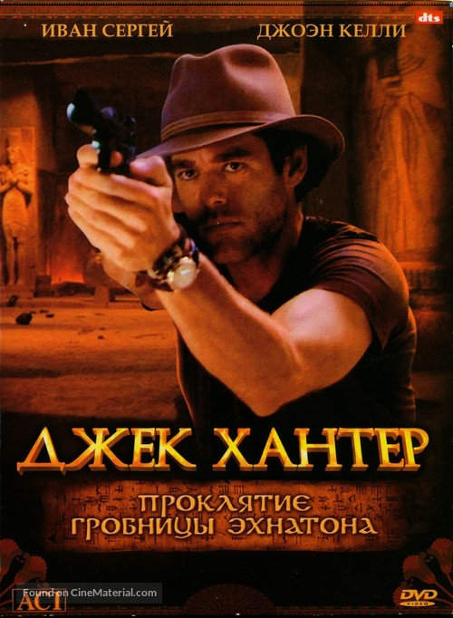 """""""Jack Hunter and the Lost Treasure of Ugarit"""" - Russian Movie Cover"""