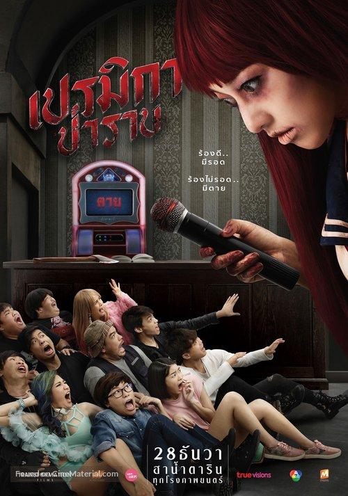 Premika - Thai Movie Poster