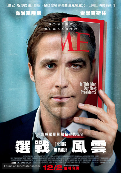 The Ides of March - Taiwanese Movie Poster