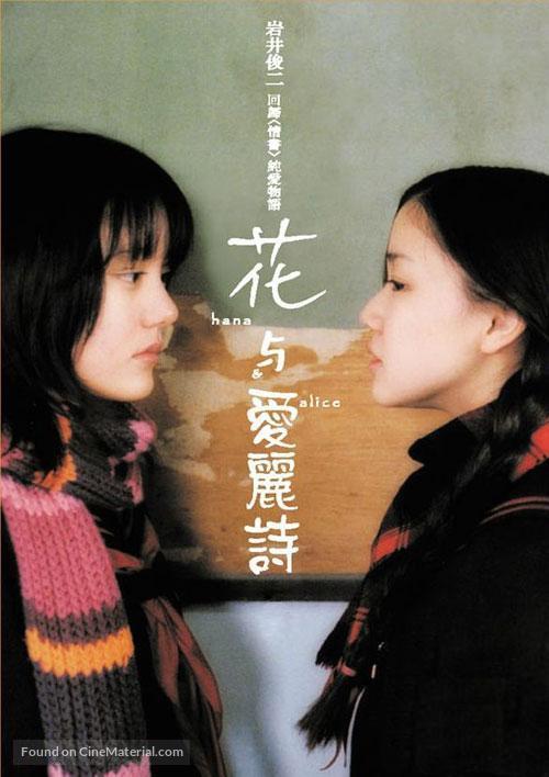 Hana to Alice - Hong Kong Movie Poster