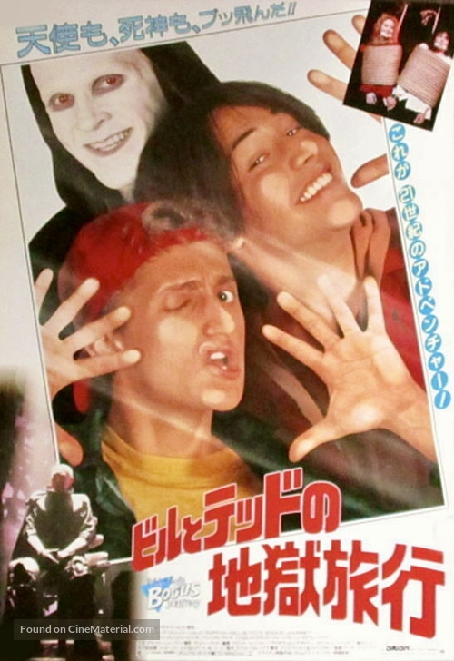 Bill & Ted's Bogus Journey - Japanese Movie Poster