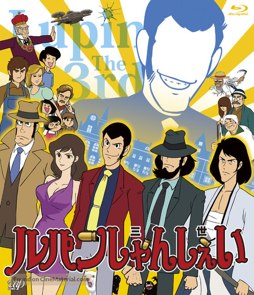 """Lupin the Third: A Woman Called Fujiko Mine"" - Japanese Movie Cover"