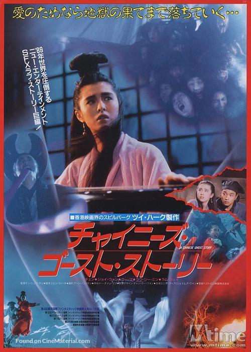 Sinnui yauman - Japanese Movie Poster