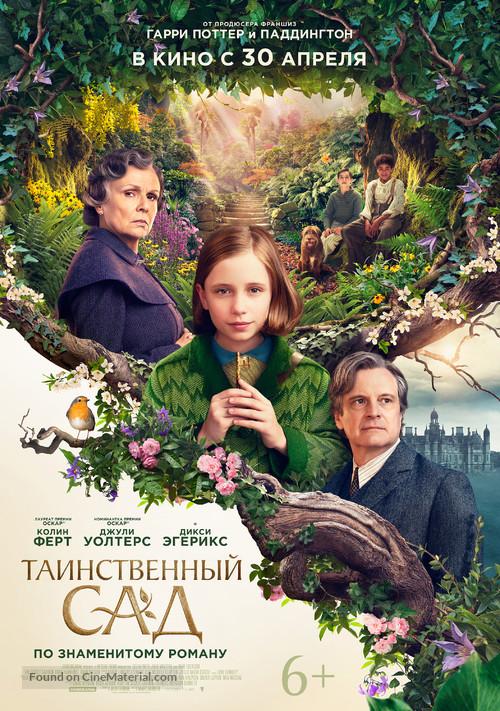 The Secret Garden - Russian Movie Poster