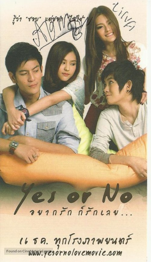 Watch Yes, Yes, No Movie Online on MoviesTo