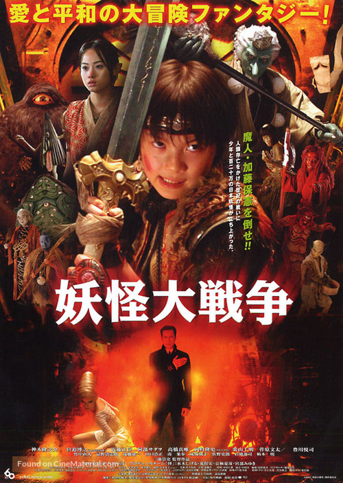 Yôkai daisensô - Japanese Movie Poster