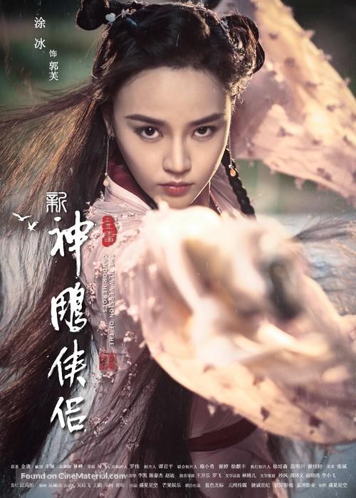 """""""Shen diao xia lu"""" - Chinese Movie Poster"""