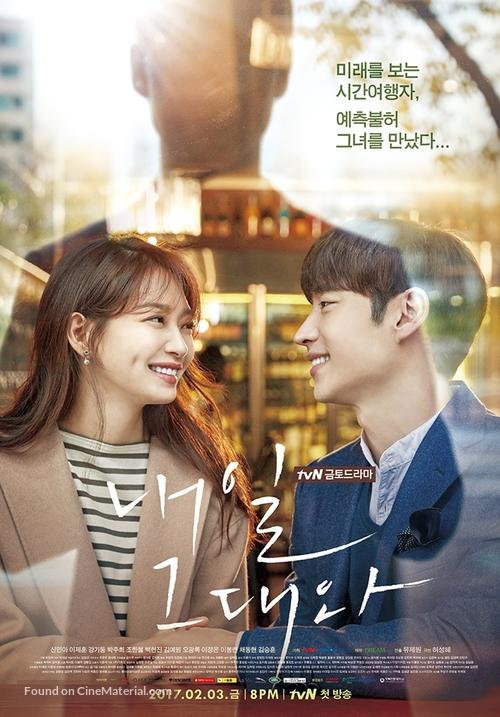 """Naeil Geudaewa"" - South Korean Movie Poster"