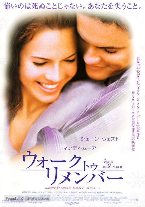 A Walk to Remember - Japanese Movie Poster
