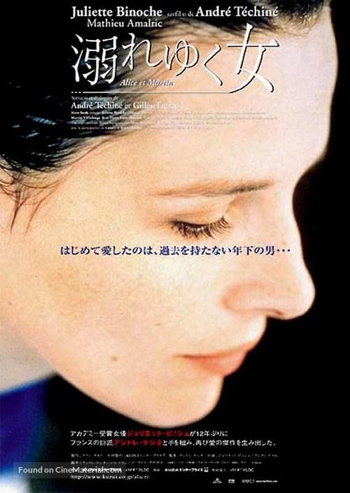 Alice et Martin - Japanese Movie Poster