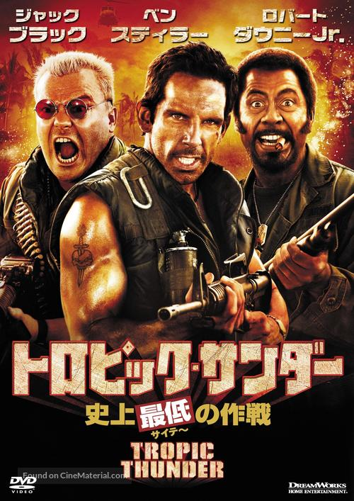 Tropic Thunder - Japanese DVD movie cover