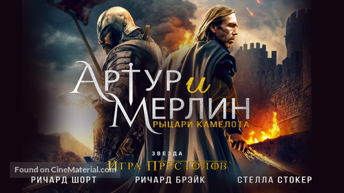 Arthur & Merlin: Knights of Camelot - Russian Movie Cover