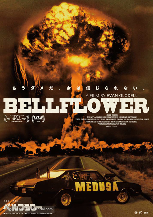 Bellflower - Japanese Movie Poster