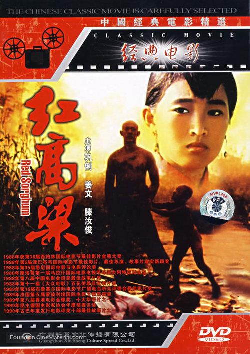 Hong gao liang - Chinese Movie Cover