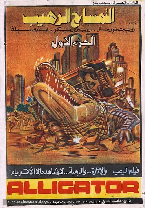 Alligator - Egyptian Movie Poster