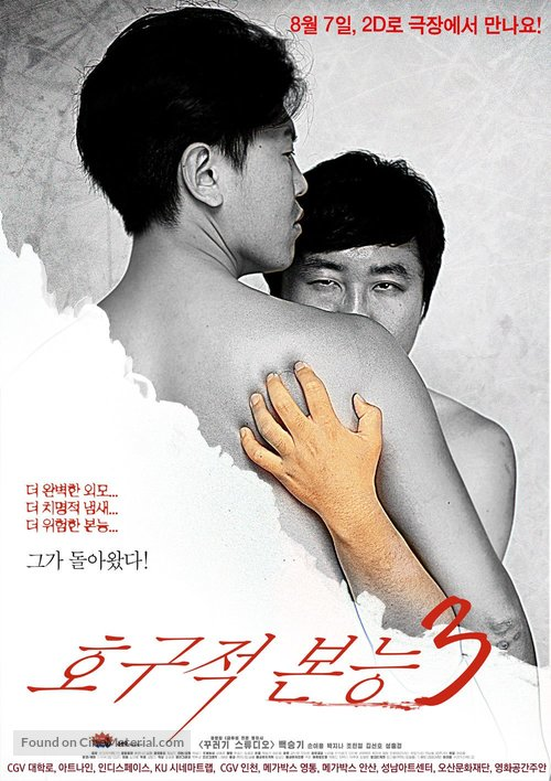 Super Virgin - South Korean Movie Poster