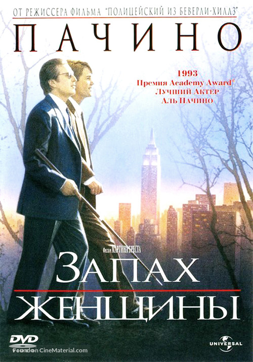 Scent of a Woman - Russian DVD movie cover
