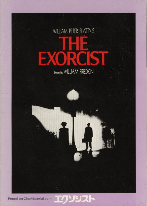 The Exorcist - Japanese Movie Cover