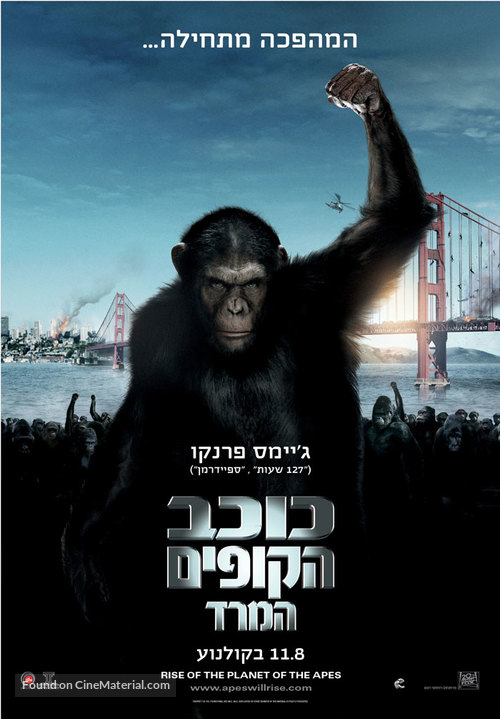 Rise of the Planet of the Apes - Israeli Movie Poster