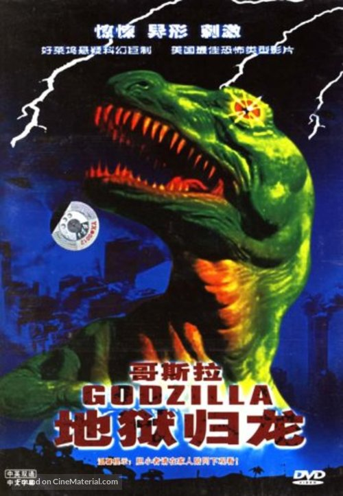 """Godzilla: The Series"" - Chinese Movie Cover"