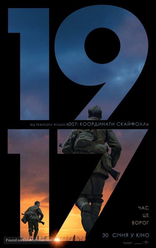 1917 - Ukrainian Movie Poster