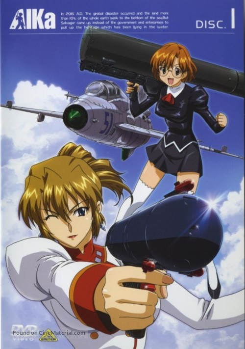 Aika - Japanese DVD movie cover
