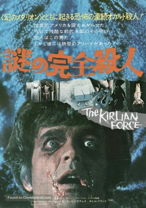 Psychic Killer - Japanese Movie Poster
