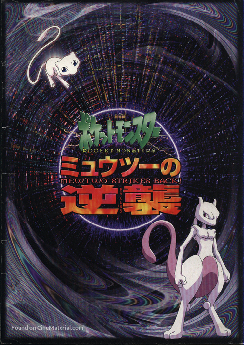 Pokemon The First Movie Mewtwo Strikes Back 1998 Japanese