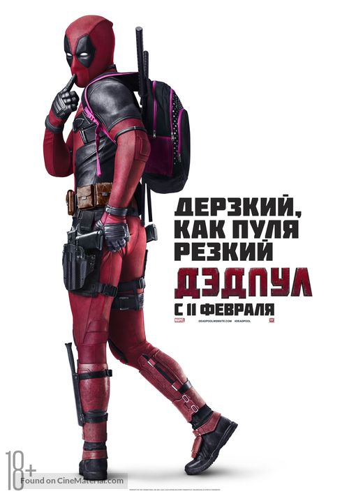 Deadpool - Russian Movie Poster
