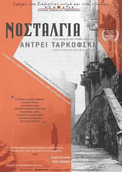Nostalghia - Greek Movie Poster