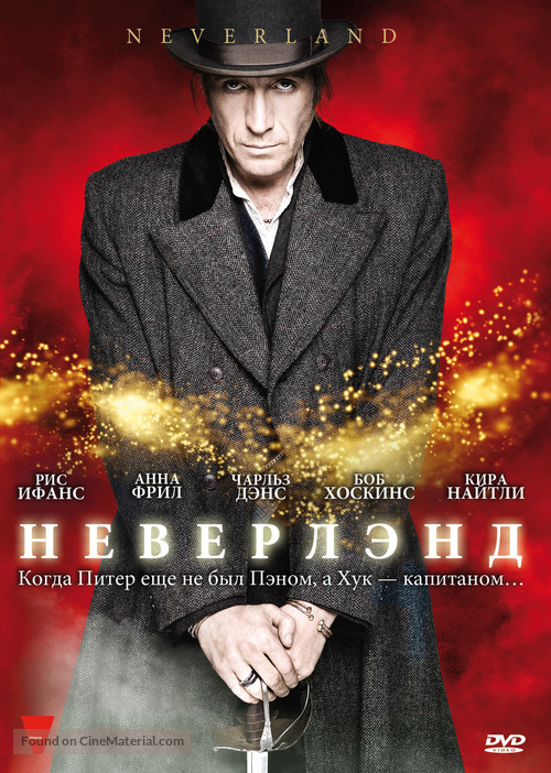 """""""Neverland"""" - Russian DVD movie cover"""