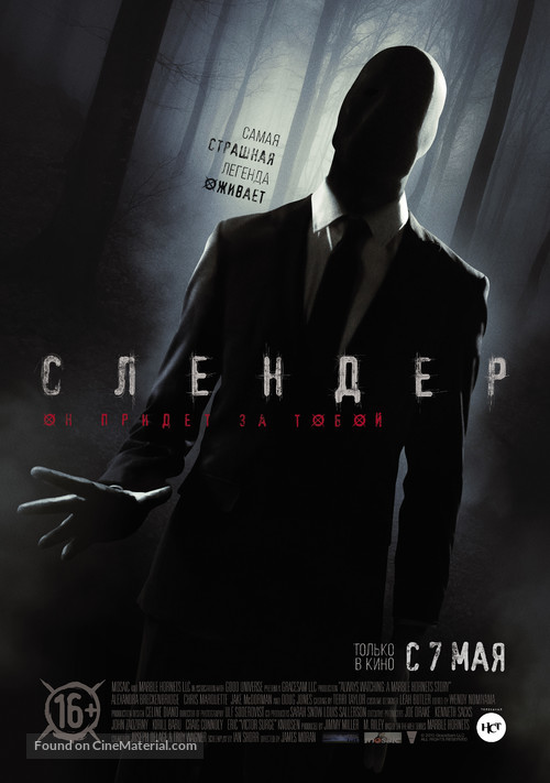 Always Watching: A Marble Hornets Story - Russian Movie Poster