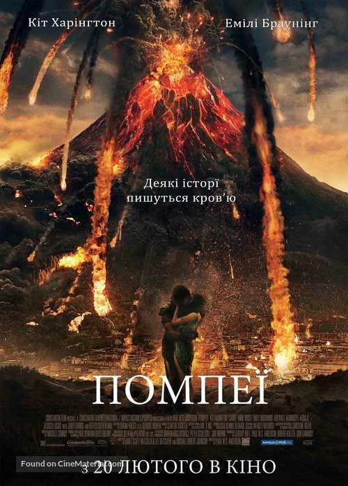 Pompeii - Ukrainian Movie Poster