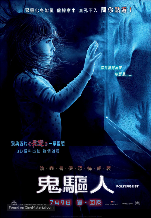 Poltergeist - Hong Kong Movie Poster