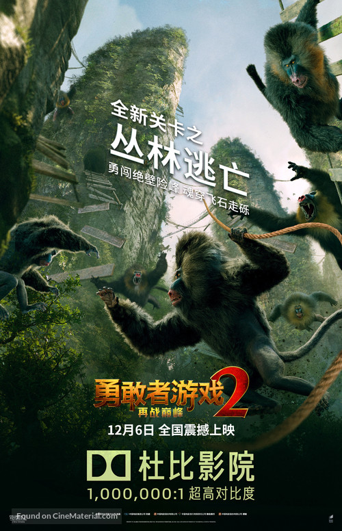 Jumanji: The Next Level - Chinese Movie Poster