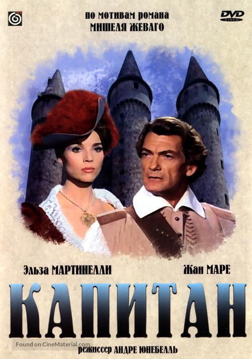 Le capitan - Russian DVD movie cover