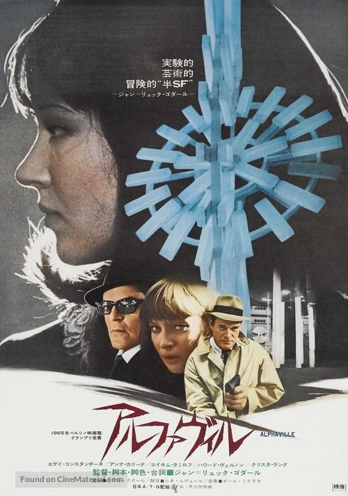 Alphaville, une étrange aventure de Lemmy Caution - Japanese Movie Poster