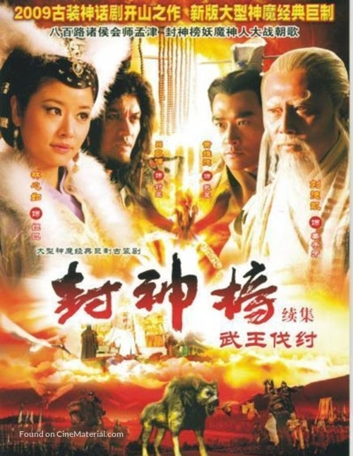"""""""Feng shen bang 2"""" - Chinese Movie Cover"""
