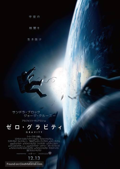 Gravity - Japanese Movie Poster