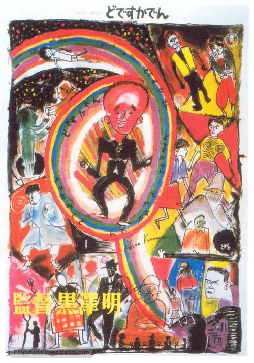 Dô desu ka den - Japanese Movie Poster